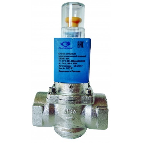 Клапаны запорные электромагнитные газовые КЗЭМГ-Ду20